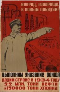 Last century state planning, Soviet style